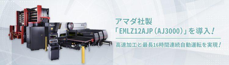 高速パンチ・ファイバーレーザー複合機EMLZ12AJP